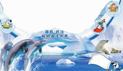 海昌武汉极地海洋世界由极地动物展示区,海底二万里,海洋剧场,欢乐